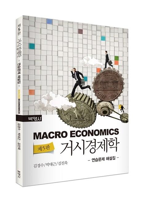 [중고] 거시경제학 연습문제 해설집