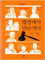 법정에서 만난 역사