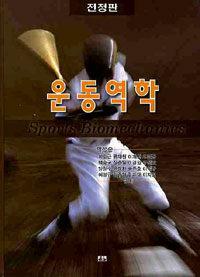 운동역학 전정판