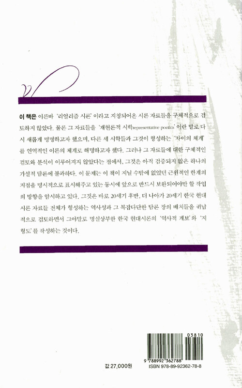(20세기 후반)한국 현대시론의 계보