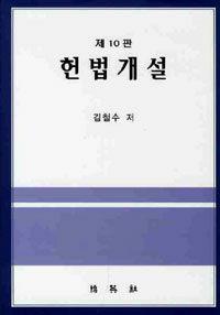 헌법개설 제10판