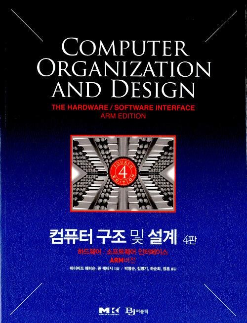 컴퓨터 구조 및 설계 : 하드웨어/소프트웨어 인터페이스 ARM버전
