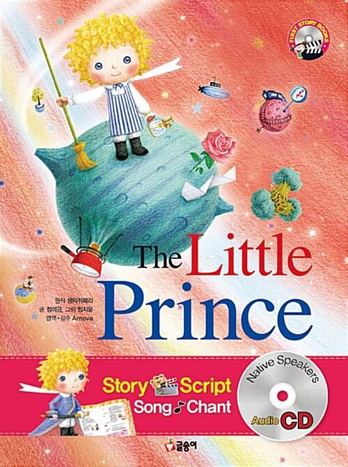 The Little Prince 어린 왕자 (책 + CD 1장)