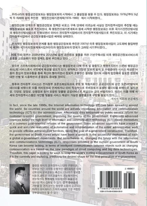 행정공간정보화(化) 플랫폼 전자정부론