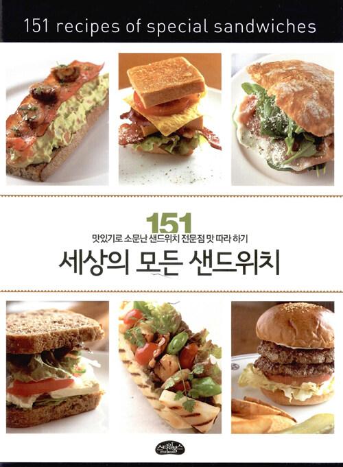세상의 모든 샌드위치 : 맛있기로 소문난 샌드위치 전문점 맛 따라 하기 151
