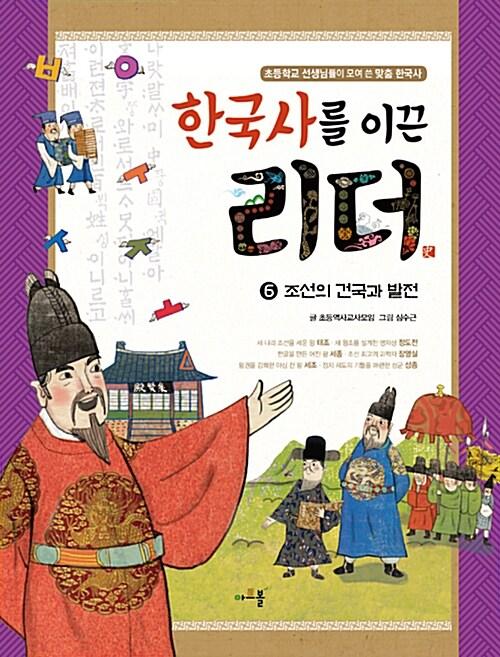 한국사를 이끈 리더 6 : 조선의 건국과 발전