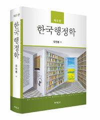 한국행정학 제5판