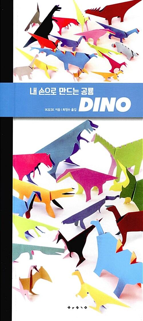 내 손으로 만드는 공룡 DINO
