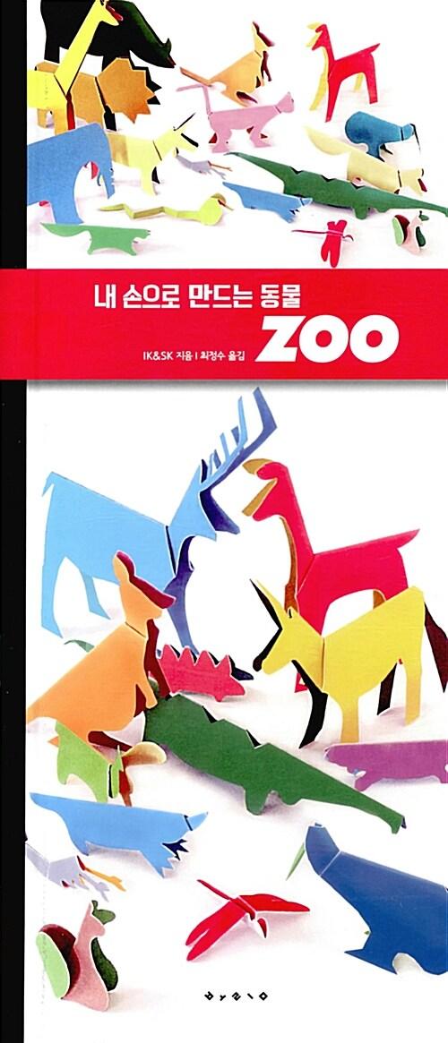 내 손으로 만드는 동물 ZOO (스프링)