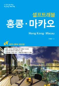홍콩.마카오 셀프 트래블