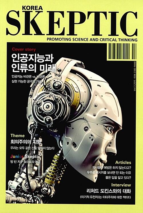 인공지능과 인류의 미래