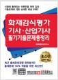 화재감식평가 기사.산업기사 필기기출문제 총정리