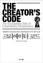 크리에이터 코드