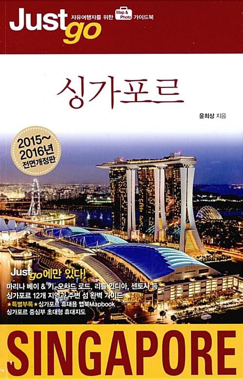 저스트 고 싱가포르 (2015~2016 전면개정판)