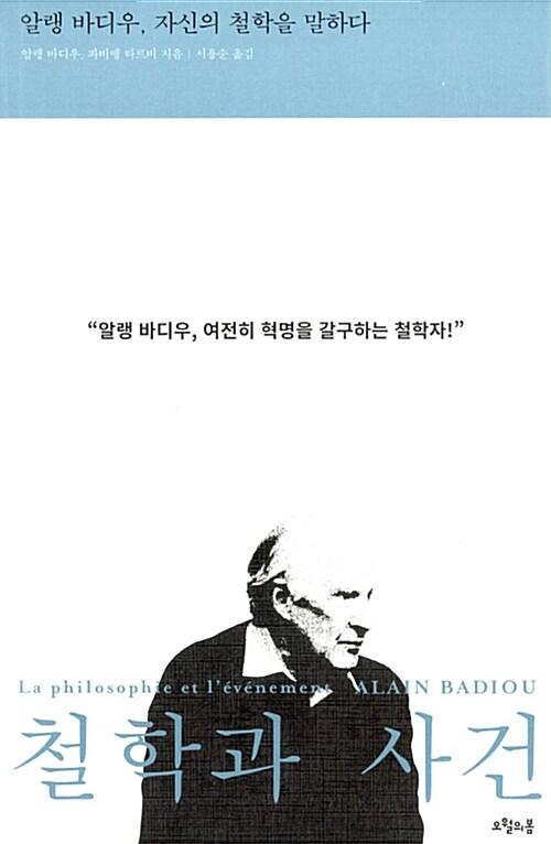 철학과 사건