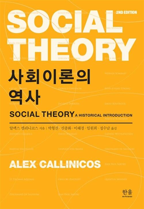 사회이론의 역사 (반양장)