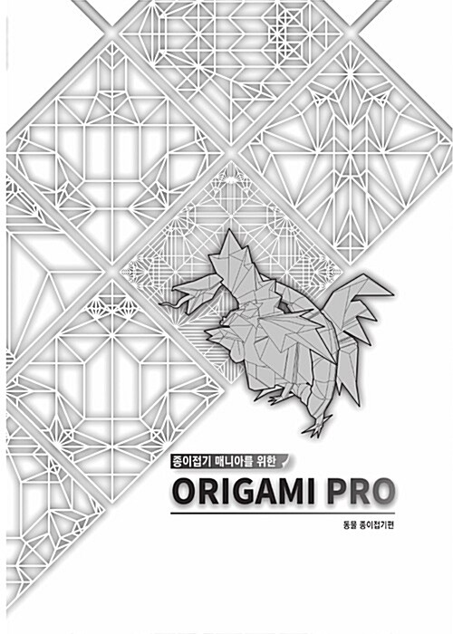 종이접기 매니아를 위한 Origami PRO : 동물 종이접기편