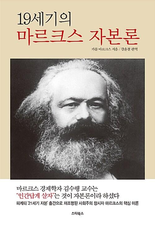 19세기의 마르크스 자본론