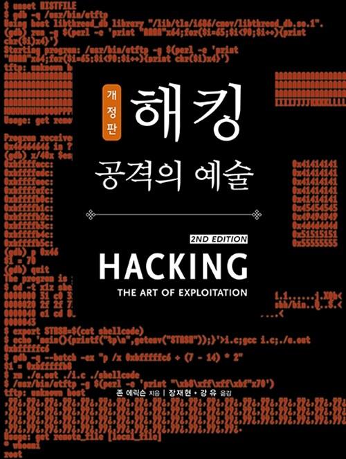 해킹 : 공격의 예술