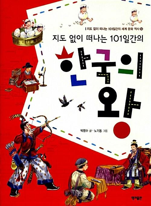 지도 없이 떠나는 101일간의 한국의 왕