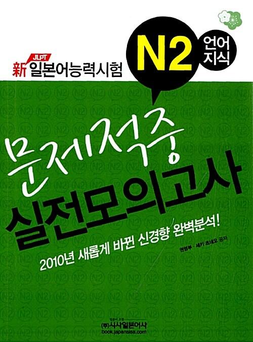 新 일본어능력시험 N2 언어지식 문제적중 실전모의고사