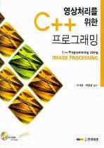 (영상처리를 위한)C++ 프로그래밍