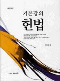 (기본강의)헌법 개정5판