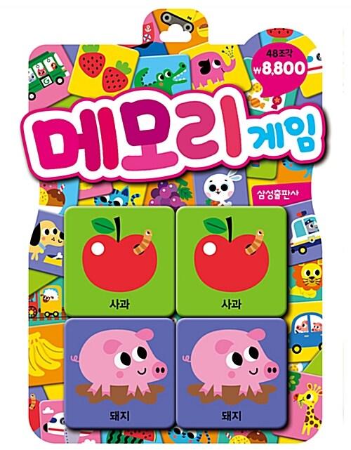 메모리 게임 (48조각)