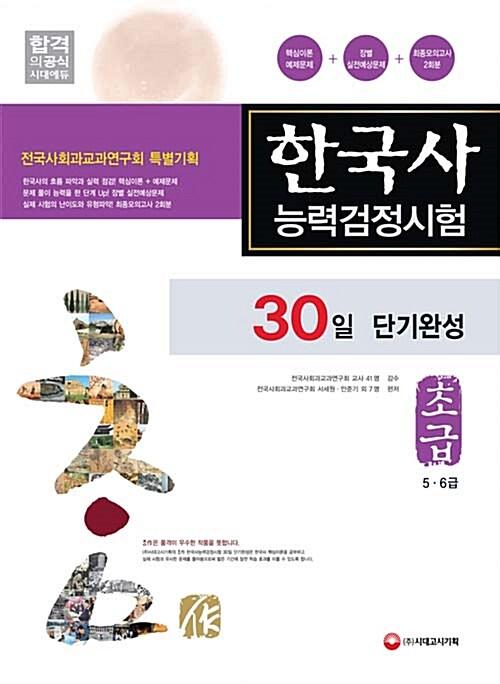 한국사 능력 검정시험 30일 단기완성 초급 (5.6급)