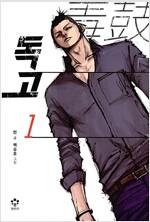독고 1~6 박스 세트 - 전6권 (완결)