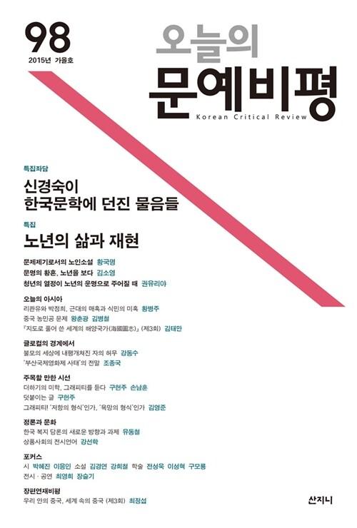 오늘의 문예비평 2015.가을