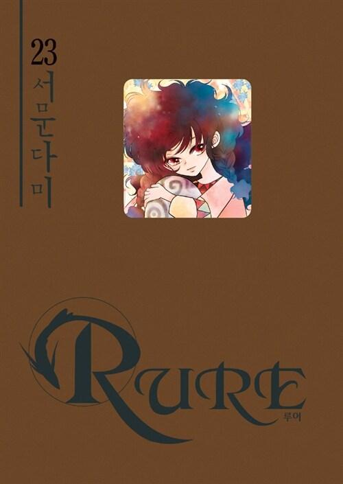 루어 Rure 23