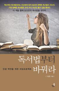 독서법부터 바꿔라 - 인생 역전을 위한 리딩프로젝트