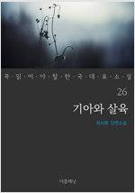 기아와 살육 - 꼭 읽어야 할 한국 대표 소설 26