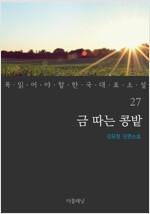 금 따는 콩밭 - 꼭 읽어야 할 한국 대표 소설 27