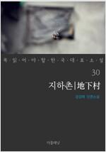 지하촌 - 꼭 읽어야 할 한국 대표 소설 30