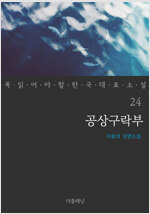 공상구락부 - 꼭 읽어야 할 한국 대표 소설 24