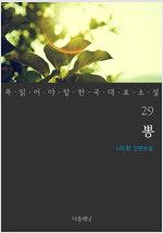 뽕 - 꼭 읽어야 할 한국 대표 소설 29