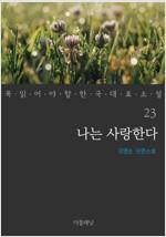 나는 사랑한다 - 꼭 읽어야 할 한국 대표 소설 23