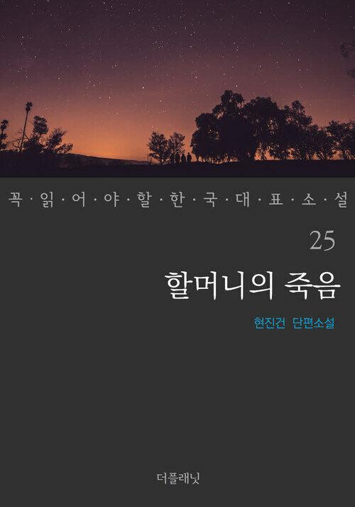 할머니의 죽음 - 꼭 읽어야 할 한국 대표 소설 25
