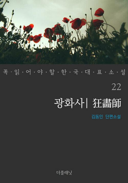 광화사 - 꼭 읽어야 할 한국 대표 소설 22
