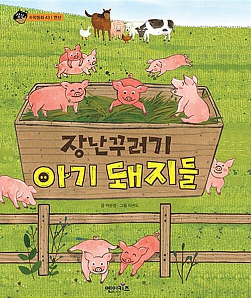 장난꾸러기 아기 돼지들