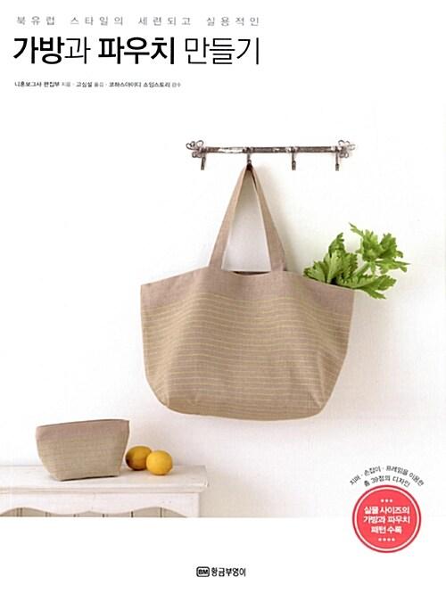 가방과 파우치 만들기 (실물 크기 패턴 수록)