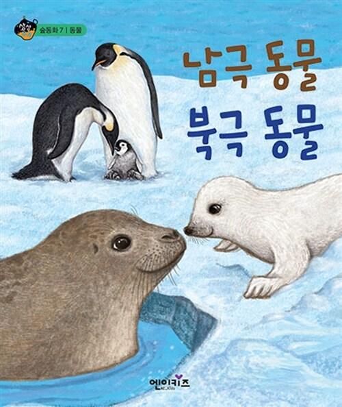 남극 동물 북극 동물