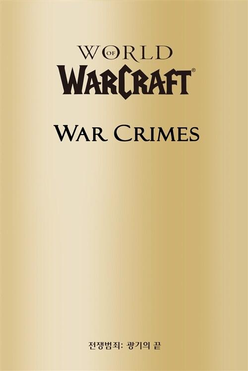 월드 오브 워크래프트 전쟁범죄 : 광기의 끝 (한정판)