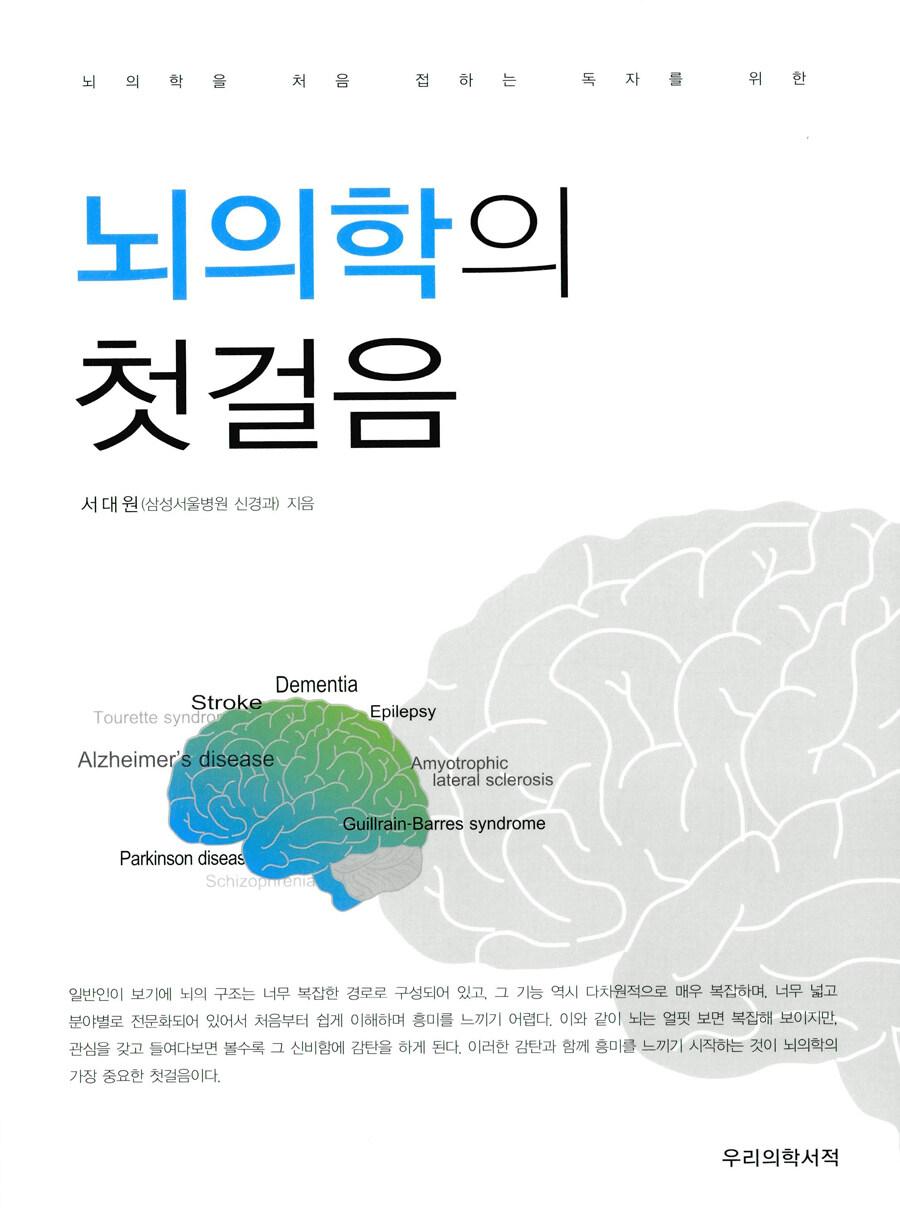 뇌의학의 첫걸음
