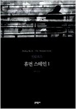 휴먼 스테인 1 (양장)