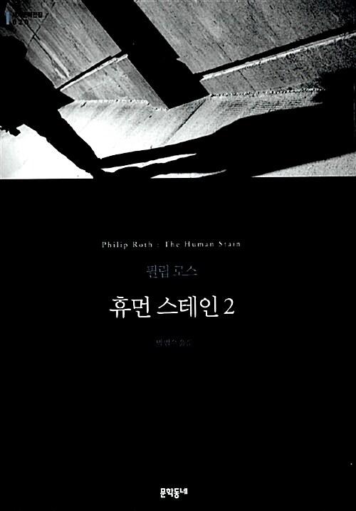 휴먼 스테인 2 (양장)