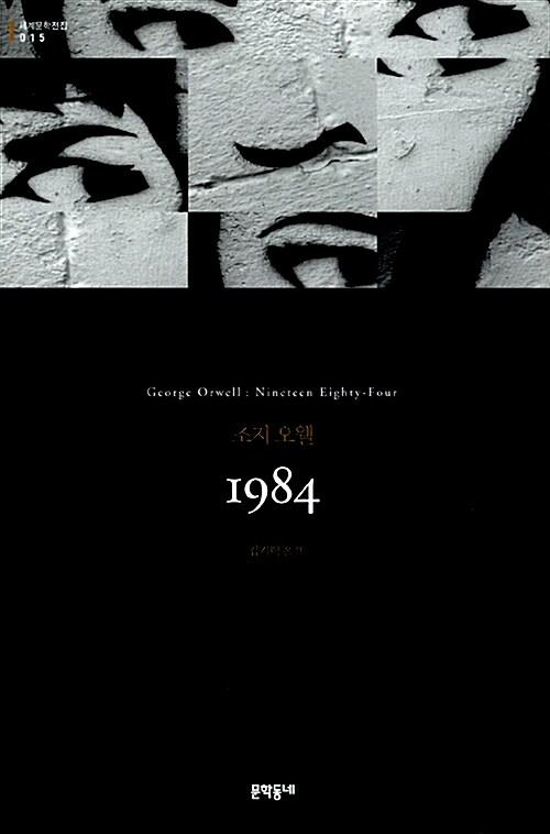 1984 (양장)