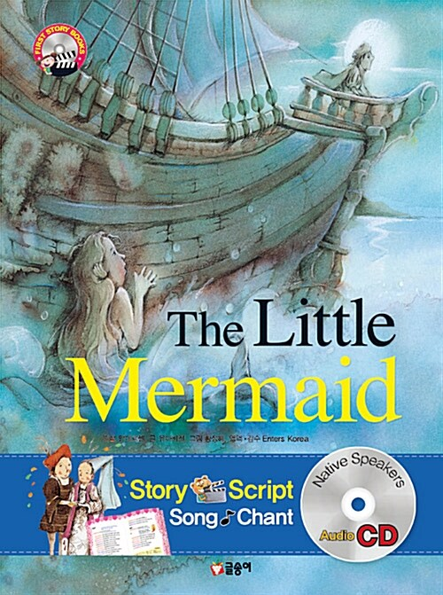 The Little Mermaid 인어 공주 (책 + CD 1장)